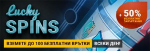 Bwin казино - безплатни врътки