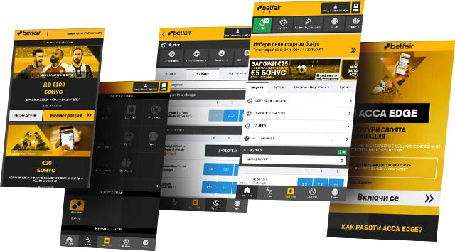 Betfair mobile за България