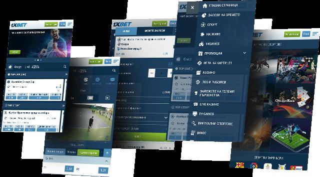 1xBet Мобилно приложение